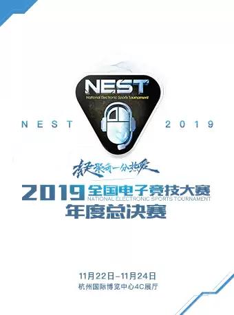 NEST全国电子竞技大赛年度总决赛杭州站