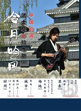 武士桑青岛音乐会