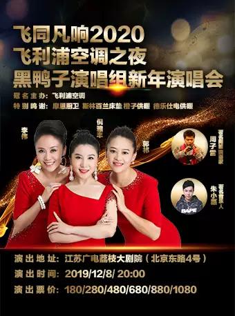 黑鸭子演唱组南京新年演唱会