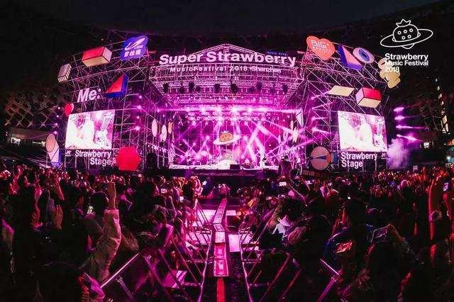深圳草莓音乐节
