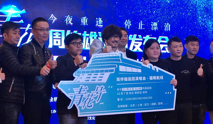 2019周传雄深圳演唱会