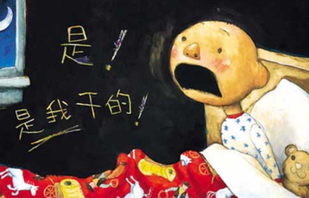 2019互动亲子剧《大卫 不可以》青岛站