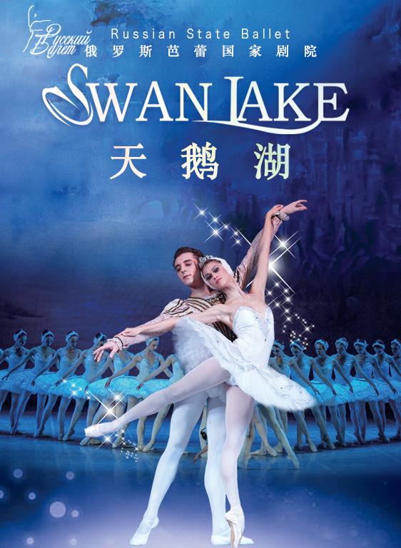 2019俄罗斯芭蕾国家剧院芭蕾舞《天鹅湖》成都站