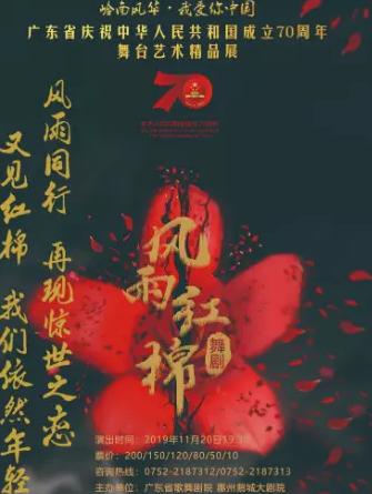 舞剧《风雨红棉》惠州站