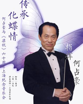 何占豪上海纪念音乐会