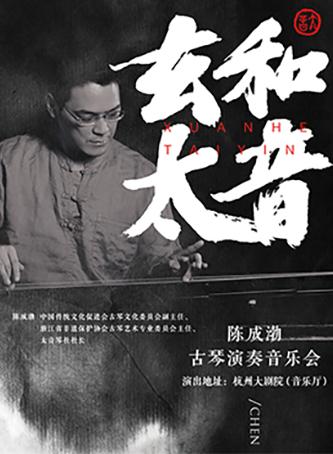 陈成渤古琴演奏音乐会杭州站