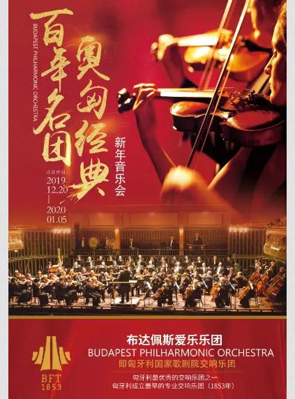 布达佩斯爱乐乐团新年音乐会大连站