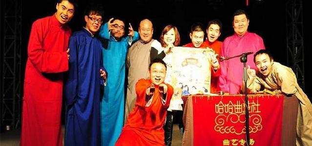 2019哈哈曲艺社爆笑相声大会曲艺社成都