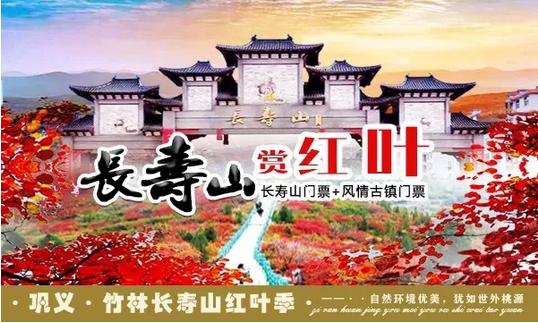 巩义长寿山【在线购票】,2019长寿山红叶观赏攻略及交通指南