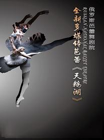 芭蕾《天鹅湖》苏州站