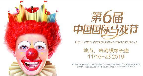 2019第六届中国国际马戏节有哪些节目?珠海马戏节