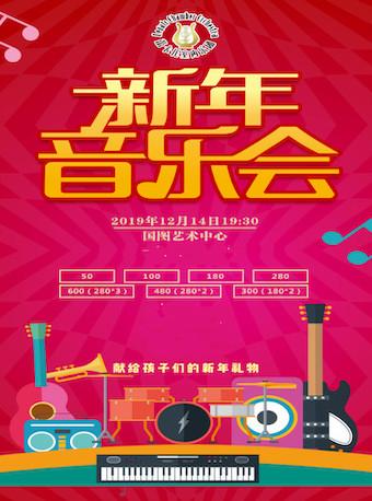 《动画嘉年华新年儿童视听音乐会》北京站