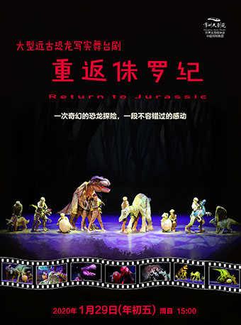 儿童剧《重返侏罗纪》常州站