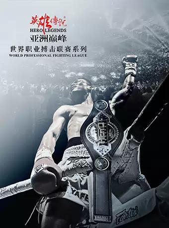 【深圳】英雄传说・亚洲巅峰 2019职业搏击联赛