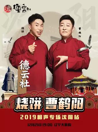 德云社烧饼曹鹤阳专场沈阳站