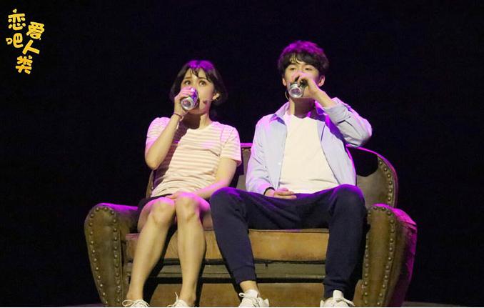 2020开心麻花音乐喜剧《恋爱吧!人类》深圳站地点时间、门票价格、演出详情