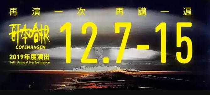2019《哥本哈根》话剧北京站
