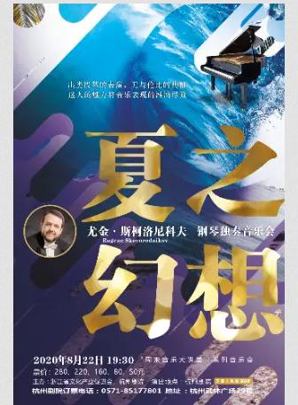 尤金•斯柯洛尼科夫钢琴独奏音乐会杭州站