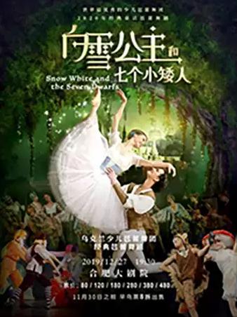童话芭蕾舞剧《白雪公主和七个小矮人》合肥站