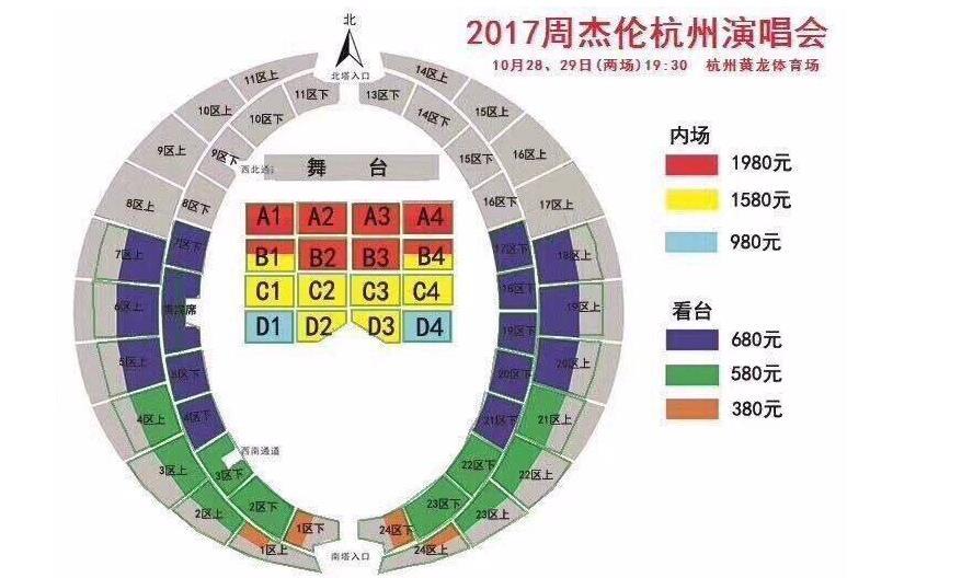 2019周杰伦杭州演唱会座位分布图+演唱曲目+歌单