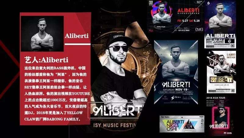 2019贵州兴义市第二届国际电音节