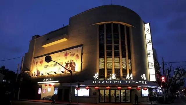 黄浦剧场中剧场