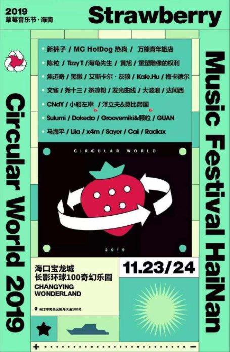 海口草莓音乐节