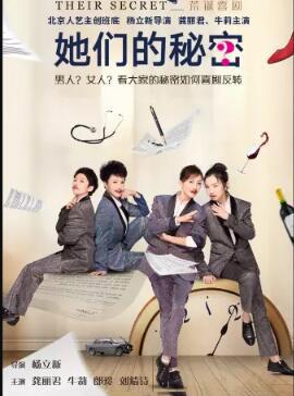 话剧《她们的秘密》杭州站