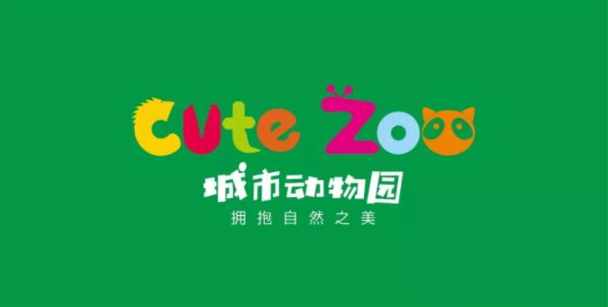 Cute zoo城市动物园