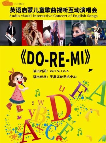 英语儿童歌曲启蒙视听互动演唱会《DO-RE-MI》新乡站