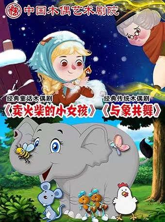 课本戏《卖火柴的小女孩》《与象共舞》北京站