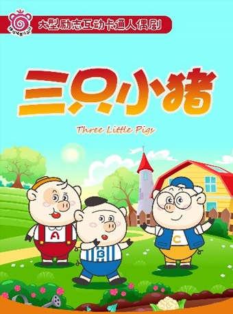 【无锡】大型励志互动卡通人偶剧《三只小猪》