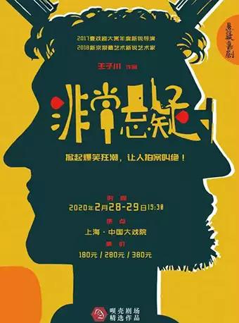喜剧《非常悬疑》上海站