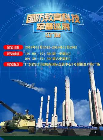 【江门】国防教育科技军备巡展