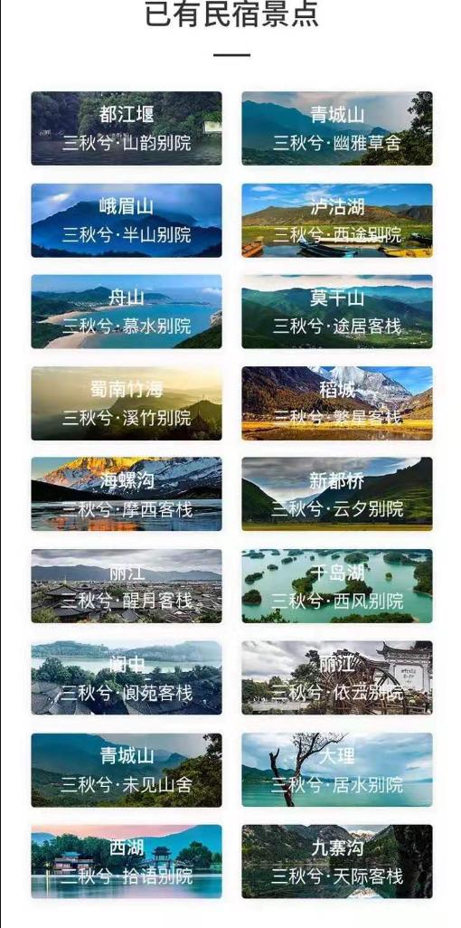 2019三秋兮民宿水晶卡