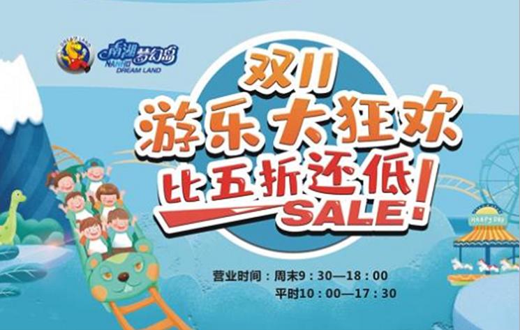 2019成都南湖梦幻岛双十一狂欢活动(票价+购票网址)
