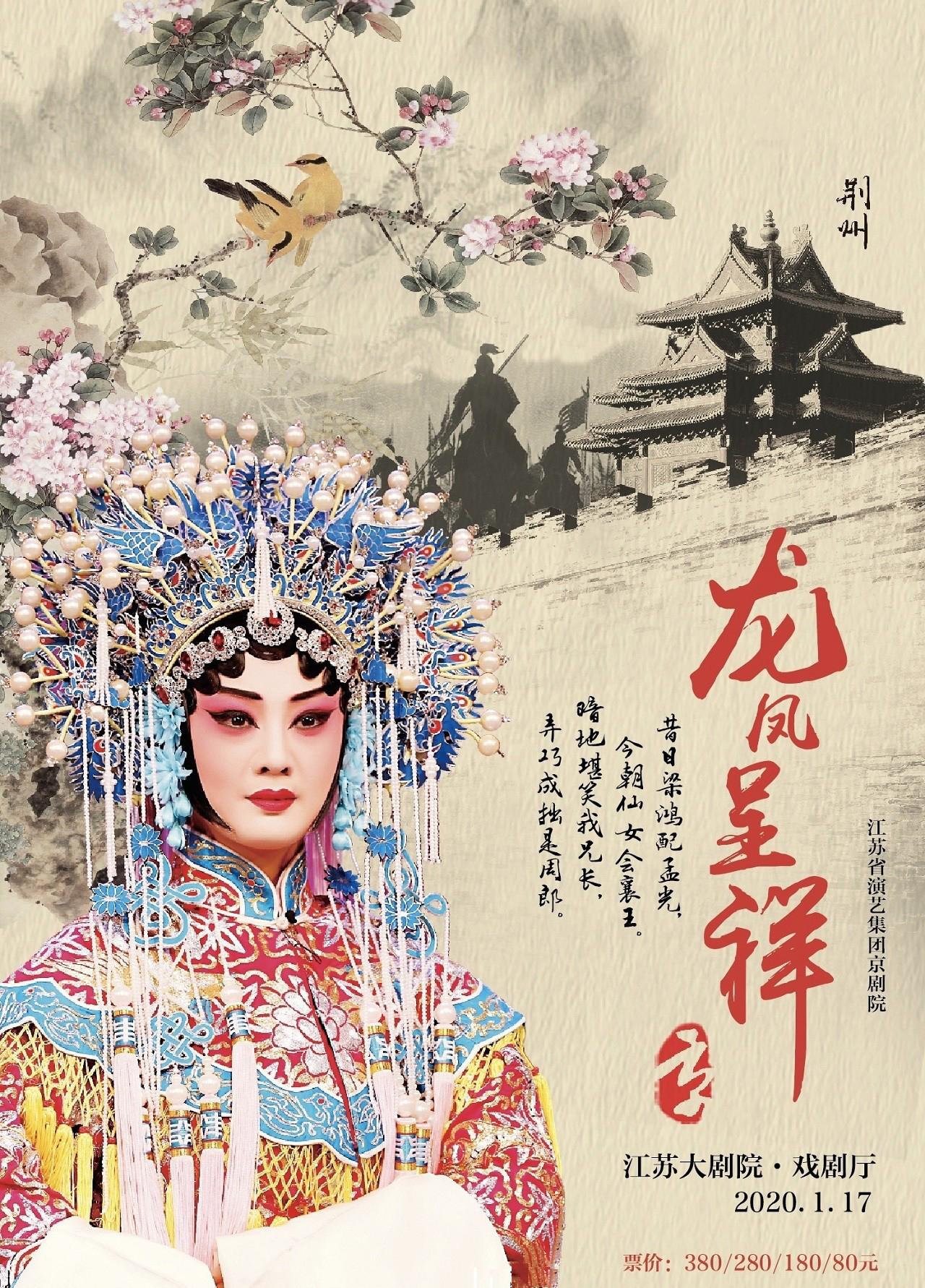 江苏省演艺集团京剧院京剧《龙凤呈祥》南京站