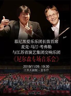 麦克马汀考弗勒与江苏省演艺集团交响乐团《尼尔森专场音乐会》南京站