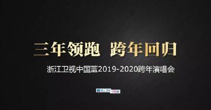 2019-2020浙江卫视跨年演唱会