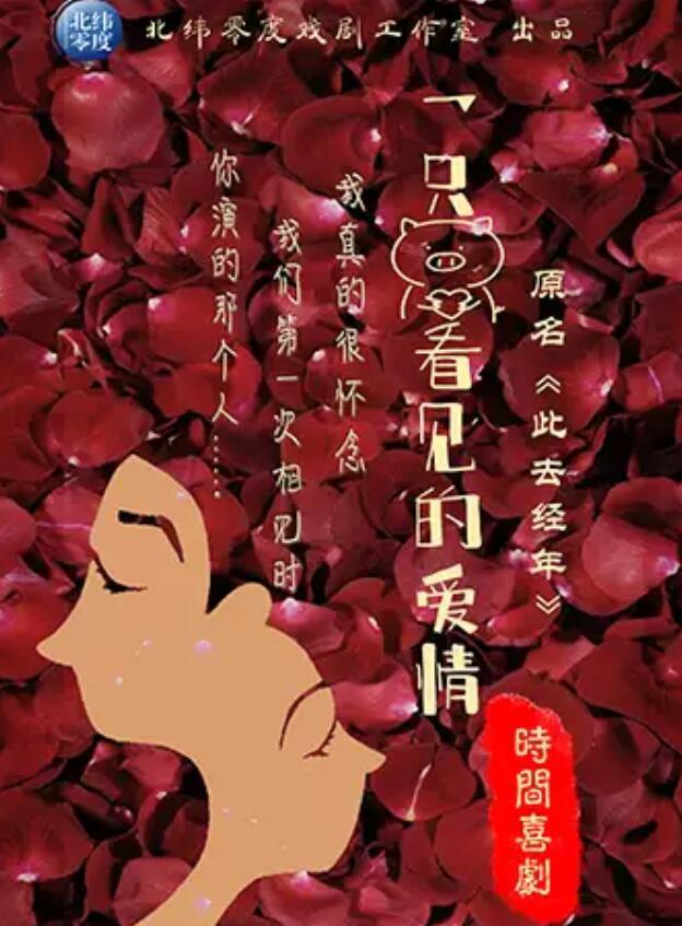 2020北纬零度《一只猪看见的爱情》深圳站