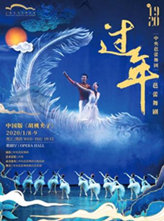 【上海】中央芭蕾舞团 贺岁芭蕾舞剧《过年》 (中国版《胡桃夹子