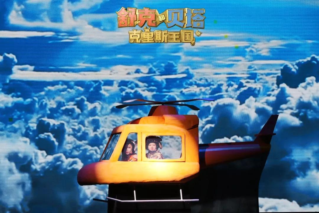 儿童剧《舒克和贝塔之克里斯王国》杭州站