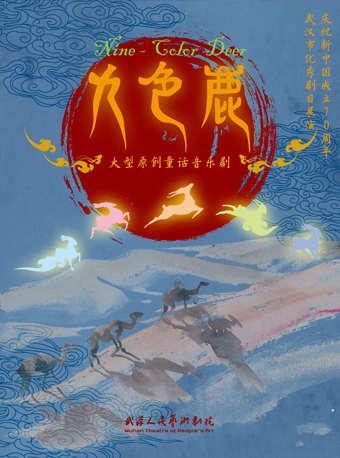 大型童话音乐剧《九色鹿》武汉站