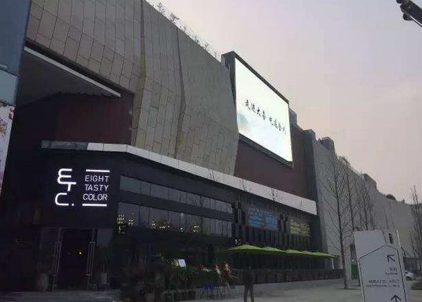 ETC小剧场