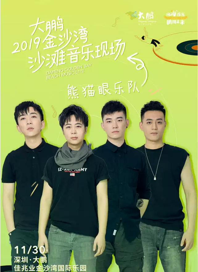 2019深圳大鹏金沙湾沙滩音乐现场