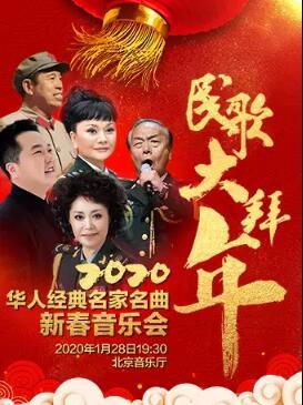 华人经典名家名曲新春音乐会北京站