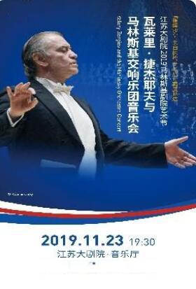 瓦莱里・捷杰耶夫与马林斯基交响乐团音乐会-南京站