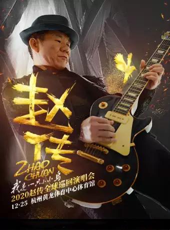 《我是一只小小鸟》赵传全球巡回演唱会-杭州站