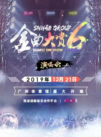 """【广州】""""SNH48 GROUP第六届年度金曲大赏BEST50 REQUEST TIME歌曲总决选演唱会"""""""