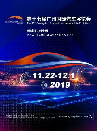 【广州】第十七届广州国际汽车展览会